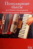 Популярные пьесы для баяна/аккордеона в сопровождении фортепиано, Хобби Центр YT000008085