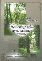 Издательство «Композитор» Белякаева-Казанская Л. Петербургские музыкальные тайны