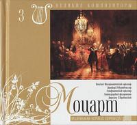Моцарт – Маленькая Ночная Серенада + CD