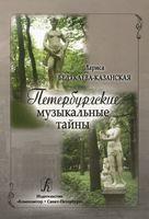 Издательство «Композитор» Белякаева-Казанская Л. Силуэты музыкального Петербурга