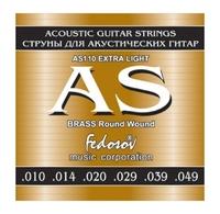 Fedosov AS110 Brass Round Wound Extra Light Комплект струн для акустической гитары, латунь, 10-49