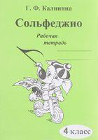 Сольфеджио. Рабочая тетрадь. 4 класс  Калинина Г.Ф.