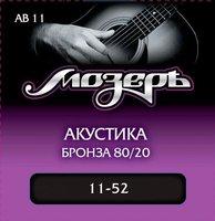 Мозеръ AB11 Комплект струн для акустической гитары