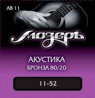 МОЗЕРЪ AB-11 Струны для акустической гитары, бронза, 80/20 (011-052)