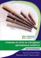 Гармония Звука ГЗУЧ001 Учебник по игре на народных деревянных флейтах для начинающих