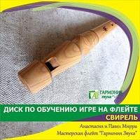 Гармония Звука ГЗУД002 Учебник + диск с видеоуроками по Свирели