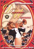 Джазовые игрушки. Сборник джазовых пьес. Л. Пилипенко