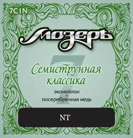 Мозеръ 7C1N Комплект струн для классической 7-струнной гитары, посеребренные, среднее натяжение