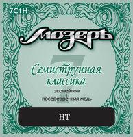 Мозеръ 7C1H Комплект струн для классической 7-струнной гитары, посеребренные, сильное натяжение