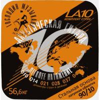 Господин Музыкант LA10 90/10 Комплект струн для акустической гитары, латунь Л-90, 10-49