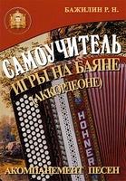 5-Издательский дом В.Катанского 89608-032-8 Самоучитель игры на баяне (аккордеоне)