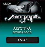 Мозеръ ABw09 Комплект струн для акустической гитары, бронза 80/20, 9-45, оплетка 3-й струны