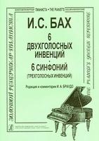 Издательство «Композитор» Бах И.С. Инвенции 2-х и 3-голосные (мл. и ср. кл.)