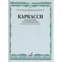 Каркасси М. Избранные произведения: Для шестиструнной гитары, издательство «Музыка» Москва 17076МИ