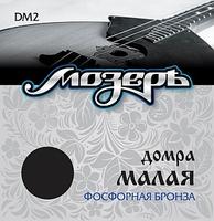 Мозеръ DM2 Комплект струн для домры малой, фосфорная бронза