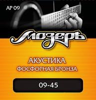 Мозеръ AP09 Комплект струн для акустической гитары, фосфорная бронза, 9-45