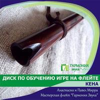 ГЗУД003 Учебник + диск с видеоуроками по Кене, Гармония Звука
