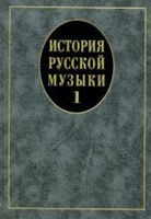 История русской музыки. Выпуск 1
