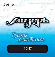 Мозеръ 7AS10 Комплект струн для 7-струнной акустической гитары, посеребр. ф/бронза,10-47