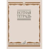 Нотная тетрадь, Издательство «Музыка» 16900МИ