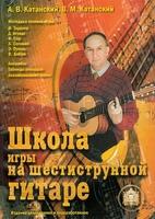 Издательский дом В.Катанского 5-89608-013-8 Школа игры на шестиструнной гитаре. Ансамбль