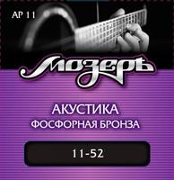Мозеръ AP11 Комплект струн для акустической гитары, фосфорная бронза, 11-52