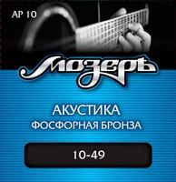 Мозеръ AP10 Комплект струн для акустической гитары, фосфорная бронза, 10-49
