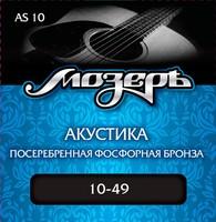 Мозеръ AS10 Комплект струн для акустической гитары, посеребр. фосф. бронза, 10-49