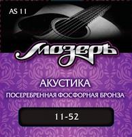Мозеръ AS11 Комплект струн для акустической гитары, посеребр. фосф. бронза, 11-52