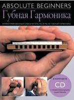Губная Гармоника - самоучитель на русском языке CD (AM1008909) - Книга с нотами / аккордами