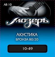 Мозеръ AB10 Комплект струн для акустической гитары, бронза 80/20, 10-49