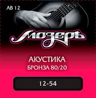 МозерЪ AB 12 - Сталь ФРГ + Бронза 80/20 (.012-054)
