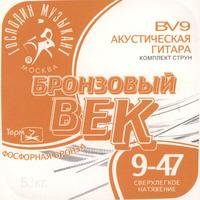Господин Музыкант BV09 Бронзовый Век №09 Комплект струн для акустической гитары, 009-047