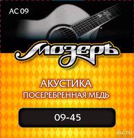 Мозеръ AC09 Комплект струн для акустической гитары, посеребр. медь, 9-45