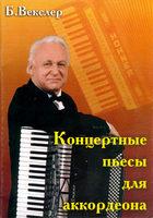 Концертные пьесы для аккордеона. В1. Б. Векслер