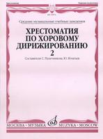 Издательство Музыка Москва 15874МИ Хрестоматия по хоровому дирижированию. В 3-х вып.: Вып. 2