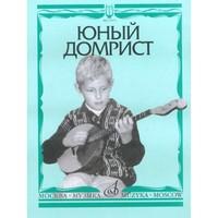 Юный домрист /Сост. Н. Бурдыкина, Издательство «Музыка» Москва 15571МИ