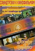 Издательский дом В.Катанского 5-94388-096-8 Саундтреки к детским фильмам