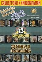 Издательский дом В.Катанского 5-94388-084-4 Саундтреки к фильмам