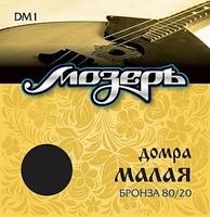 Мозеръ DM1 Комплект струн для домры малой, бронза 80/20