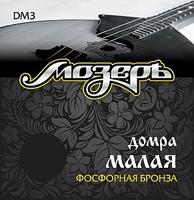 Мозеръ DM3 Комплект струн для домры малой, фосфорная бронза