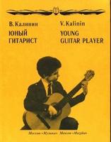 """Калинин В. Юный гитарист. Издательство """"Музыка"""" Москва 15059МИ"""