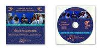 Мир гуслей MG-DVD1 Ахрамеев И. Обучение игре на русских гуслях, DVD диск