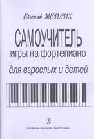 Мейлих Е. Самоучитель игры на фортепиано для детей и взрослых, издательство «Композитор» Санкт-Петербург 979-0-66000-463-0