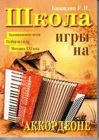 Издательский дом В.Катанского 5-89608-006-9 Школа игры на аккордеоне