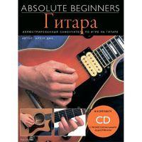 Absolute Beginners: Гитара - самоучитель на русском языке CD (AM1008898)