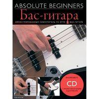 Absolute Beginners: Бас-Гитара - самоучитель на русском языке + CD (AM1008887)