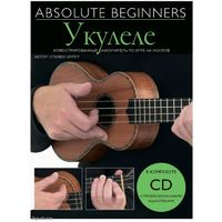 Absolute Beginners: Укулеле - самоучитель на русском языке + CD (AM1008931)