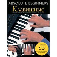 Absolute Beginners: Клавишные - самоучитель на русском языке + CD (AM1008920)