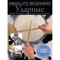 Absolute Beginners: Ударные - самоучитель на русском языке + CD (AM1008942)